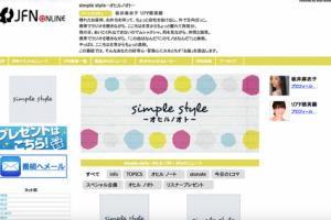 選曲いたしております〜simple style-オヒルノオト-